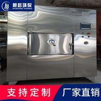 通用性广泛干燥设备-微波真空干燥机