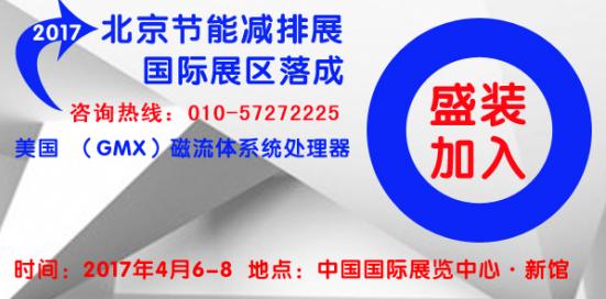 2017北京节能减排展国际展区落成