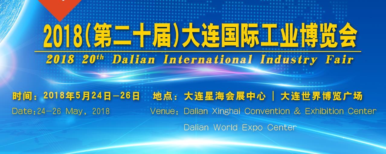 2018中国(大连)国际橡塑工业展览会