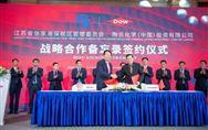 五年,三億美金!陶氏公司與張家港保稅區舉行合作備忘錄簽署儀式