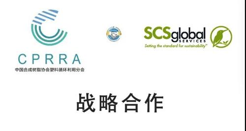 塑料循環利用分會與美國科學認證體系公司SCS達成戰略合作協議