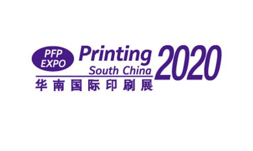 定了! 6月30日-7月2日华南国际印刷展/中国国际标签展