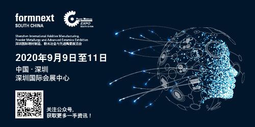 知名行业团体和协会强势加盟Formnext + PM South China