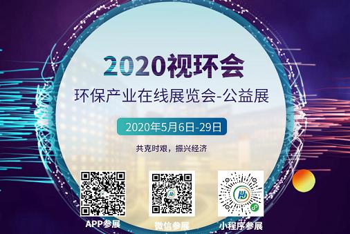 2020视环会-环保产业在线展览会-公益展今日盛大开幕