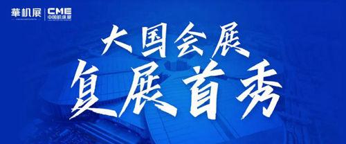 上海国家会展中心宣布复展首场展会:华机展-CME中国机床展