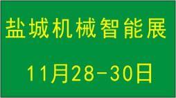 2020中国盐城第六届国际机床模具及智能装备展览会