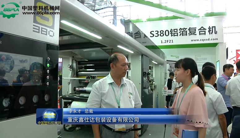 【专访】鑫仕达李永才:全球首款铝箔复合机S380亮剑雅式