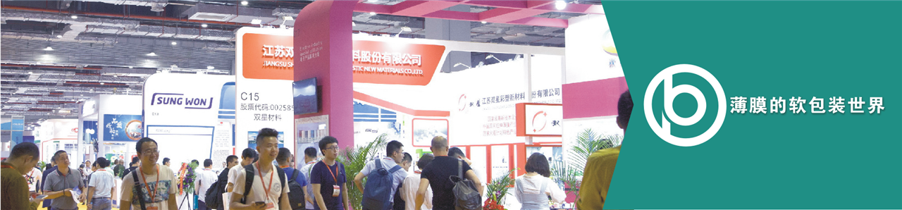 薄膜大視野,亞洲首要薄膜軟包裝盛會即將在上海舉辦